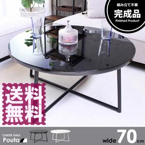 鏡面テーブル IWT-632 完成品 【送料無料】 リビングテーブル 光沢テーブル ミラー調テーブル モノトーンテーブル モダンテーブル センターテーブル ラウンドテーブル