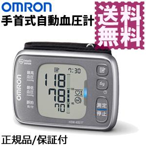 【在庫あり】オムロン 手首式血圧計 HEM-6323T 【送料無料・代引料無料・保証付】 [収納ケース付き] 手首式自動血圧計 オムロン血圧計 小型血圧計 自動式血圧計 手首用血圧計