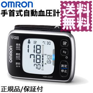 オムロン 手首式血圧計 HEM-6324T 【送料無料・代引料無料・保証付】 [収納ケース付き] 手首用自動血圧計 小型自動血圧計 自動手首式血圧計 手首用血圧計