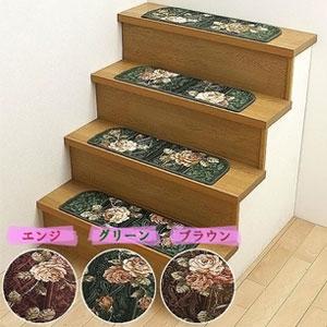 バラ・ベルサイユ 階段マット 15枚 65×21cm 【送料無料・日本製】 階段用じゅうたん かいだんマット 花柄 階段マット [犬 ペットの階段の滑り止め]