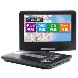 ワンセグ搭載ポータブルDVDプレーヤー ポータブルDVDプレーヤー ワンセグ付きDVDプレーヤー 9インチ 3電源対応 軽量 車載用バッグ付属  9インチ ワンセグ搭載ポータブルDVDプレーヤー 3電源対応 a19118【送料無料】 リモコン付き [車載用DVDプレーヤーとしても使える軽量で持ち運びらくらく 3電源対応DVDプレーヤー]