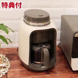 \ページ限定・マジッククロス付/ テスコム 全自動コーヒーメーカー TCM501【送料無料・保証付】 [豆から挽いていれる香り高いコーヒーが楽しめるミル付きコーヒーメーカー]