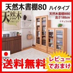ガラス扉キャビネット 天然木書棚80 ハイタイプの通販【送料無料】