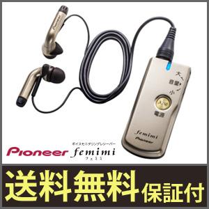 フェミミ 集音器 ■送料無料・代引料無料■【ボイスモニタリングレシーバー フェミミ VMR-M757-N】 集音機 音声増幅器 充電式 助聴器 パイオニア