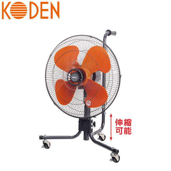 【在庫あり】工業扇風機 【・保証付】【広電 樹脂羽根キャスター型工業扇 KSF4524-H-C】 工場用 工場扇風機 工場扇 キャスター付き 業務用扇風機 大型