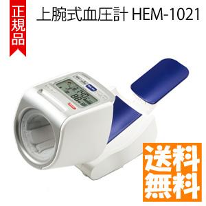 デジタル血圧計 ■送料無料・代引料無料■【オムロン 上腕式血圧計 HEM-1021】 上腕血圧計 正確測定をサポート 正しい姿勢で測定できる