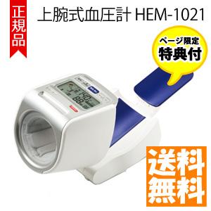\ページ限定・マジッククロス付/ デジタル血圧計 ■送料無料■【オムロン 上腕式血圧計 HEM-1021】 電子血圧計 omron 上腕血圧計 デジタル表示