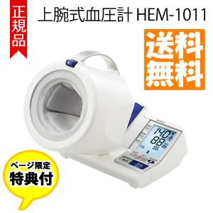 \ページ限定・マジッククロス付/ 上腕血圧計 ■送料無料■【オムロン 上腕式血圧計 HEM-1011】 デジタル血圧計 電子血圧計 omron