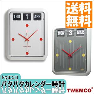 壁掛け時計 パタパタ時計 ■送料無料・代引料無料■【トゥエンコ 掛け時計 パタパタカレンダー時計 バークレイモデル BQ-12】 ウォールクロック おしゃれ