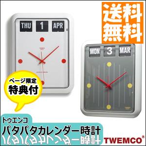 \ページ限定・マジッククロス付/ 掛け時計 レトロ調 ■送料無料■【トゥエンコ 掛け時計 パタパタカレンダー時計 バークレイモデル BQ-12】 パタパタ時計