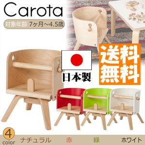 ■送料無料・代引料無料■ 子ども椅子 ローチェア 木製 日本製 ダイニングチェア 子供用椅子 ベビーチェア キッズチェア 【Sdi Fantasia Carota-mini CRT-02L】
