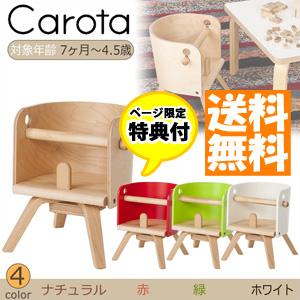 \ページ限定・マジッククロス付/ 子ども椅子 ローチェア ■送料無料・日本製■【Sdi Fantasia Carota-mini CRT-02L】 木製チェア ウッドチェア ダイニングチェア