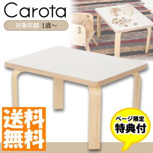 \ページ限定・マジッククロス付/ カロタテーブル 木製 ■送料無料・日本製■ 座卓 ウッドテーブル ベビーテーブル 【Sdi Fantasia Carota-table CRT-03】