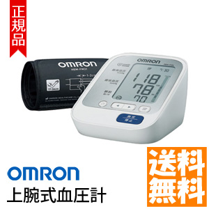 ■送料無料・代引料無料■【オムロン 上腕式血圧計 HEM-7134】 上腕血圧計 omron 自動血圧計 デジタル血圧計 正確に測定できる血圧計
