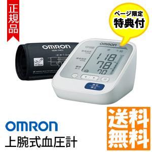 \ページ限定・マジッククロス付/ 電子血圧計 ■送料無料■【オムロン 上腕式血圧計 HEM-7134】 自動血圧計 デジタル血圧計 上腕血圧計 おすすめ
