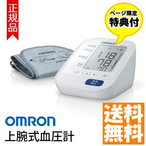 \ページ限定・マジッククロス付/ 上腕血圧計 ■送料無料■【オムロン 上腕式血圧計 HEM-7133】 omron 自動血圧計 電子血圧計 デジタル血圧計