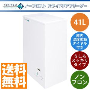 ■送料無料・保証付■【ノーフロスト 冷凍庫 JH41SRW】 冷凍ストッカー ノンフロン冷凍庫 家庭用冷凍庫 スライドドアフリーザー 上開き スリム