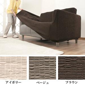 【送料無料・日本製】フィット式ソファーカバー アーム有り 3人用