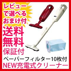 【在庫あり】マキタ ニュー充電式クリーナー 【送料無料・保証付・紙パック付】の通販