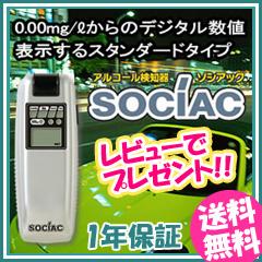 【在庫あり】アルコールチェッカー 業務用 【送料無料・保証付・日本製】【アルコール検知器ソシアック SC-103 bt0238】 アルコール検知機 ポータブル 携帯に便利なアルコールテスター