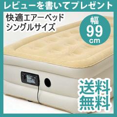 【在庫あり】電動 エアーベッド シングル【99cm幅】【送料無料】【快適エアーベッド シングルサイズ 6539bo】 簡易ベッド 空気ベッド