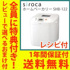 【ポイント最大24倍】 シロカ ホームベーカリー siroca SHB-122 【正規品】