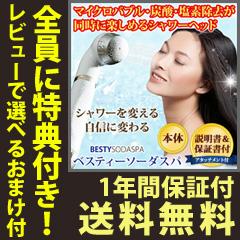 【在庫あり】\ページ限定・マジッククロス付/ マイクロバブルシャワーヘッド 【送料無料・保証付・日本製】【ベスティソーダスパ】 節水シャワーヘッド 塩素除去