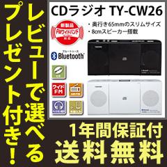 cdラジオ 【送料無料・保証付】【東芝 CDラジオ TY-CW26】 toshiba am fm ワイヤレス ブルートゥース対応 bluetooth ラジオcd スピーカー cdプレイヤー