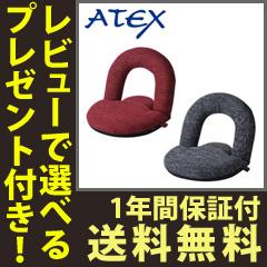 【在庫あり】リクライニング座椅子 【送料無料・保証付】【アテックス ルルド ホット座椅子 AX-KI302】 atex リクライニングチェア ホット座いす ホット座イス 一人用 一人掛け