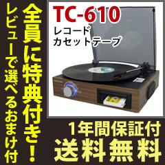 \ページ限定・マジッククロス付/ レコードプレイヤー 【送料無料・保証付・交換針付】【ディアライフ 再生専用・簡単レコード/カセットプレーヤー TC-610】