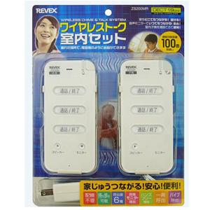 送料無料 代引料無料 ワイヤレスインターホン 配線不要 携帯 簡単取付 インターフォン 持ち運び 親機 子機セット ワイヤレスチャイムセット 呼び出しベル 音 市場 ワイヤレスインターフォン 呼び鈴 ワイヤレストーク 室内セット 在庫あり 1106029 呼び出しチャイム REVEX セール 特集 光 介護用 インターホン ZS200MR