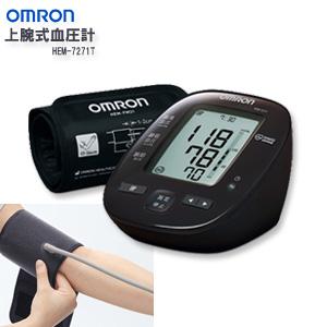 \ページ限定・マジッククロス付/ オムロン 上腕式血圧計 HEM-7271T の 通販 【送料無料・代引料無料】 [オムロン 上腕血圧計 コンパクト 血圧計 簡単 おしゃれ]