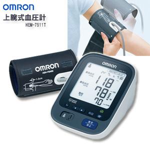 オムロン 上腕式血圧計 HEM-7511T 【送料無料・代引料無料】 [上腕型血圧計 オムロン 上腕式 血圧計 簡単 血圧計 片手で 使いやすい 血圧計 スマホ 健康管理 2人分]
