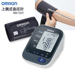 オムロン 上腕式血圧計 HEM-7325T 【送料無料・代引料無料】 [上腕型血圧計 シンプル 使いやすい オムロン 上腕式 血圧計 簡単 血圧計 片手で 使いやすい 血圧計]