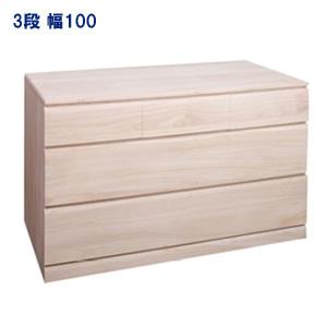 【送料無料】桐クロ-ゼット幅100 3段 HI-0018【smtb-s】