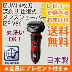 【在庫あり】\ページ限定・マジッククロス付/ IZUMI 4枚刃 深剃り 往復式シェーバー IZF-V86 レッド 【送料無料・代引料無料】 [泉精器 電気シェーバー 髭剃り 4枚刃 男性用シェーバー]