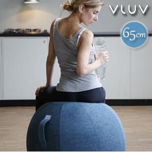 ドイツ発 VLUV ファブリックシーティングボール バランスボール 65cm 【送料無料・代引料無料】 [バランスボール 65cm ヴィーラブ ボールチェア インテリア バランスチェア]