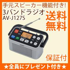TVスピーカー] \ページ限定・マジッククロス付/ [耳もとスピーカー AV-J127S 【送料無料・代引料無料】 手もとスピーカー 手元スピーカー機能付3バンドラジオ ラジオ