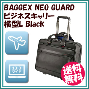 BAGGEX NEO GUARD ビジネスキャリーバッグ 横型L ブラック Lij037 【送料無料・代引料無料】 [ビジネスキャリー ソフトキャリーケース 出張カバン PCキャリー 横型]