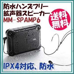 防水ハンズフリー拡声器スピーカー MM-SPAMP6 cf553 【送料無料・代引料無料】 [コンパクト 拡声器 ヘッドマイク イベント 屋外 防水 小型スピーカー 拡声器スピーカー]