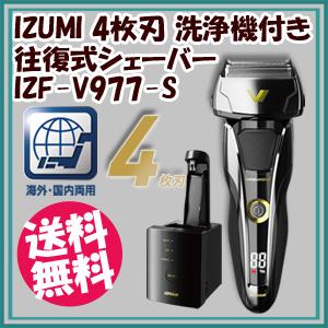 【在庫あり】IZUMI 4枚刃 洗浄機付き ハイエンド 往復式シェーバー IZF-V977-S 【送料無料・代引料無料】 [電気カミソリ 海外兼用 密着 4枚刃シェーバー 丸洗い IZF-V977 防水シェーバー]