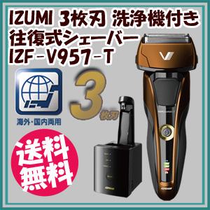 【在庫あり】IZUMI 3枚刃 洗浄機付き ハイエンド 往復式シェーバー IZF-V957-T ブラウン 【送料無料・代引料無料】 [髭剃り スタイリッシュ 海外兼用 3枚刃シェーバー 洗える IZF-V957]