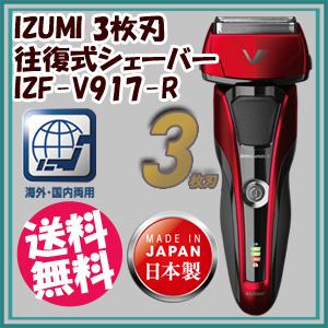 【在庫あり】IZUMI 3枚刃 ハイエンド 往復式シェーバー IZF-V917-R レッド 【送料無料・代引料無料】 [メンズシェーバー 赤 スタイリッシュ 電気かみそり 洗える 電気シェーバー 日本製]
