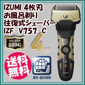 【在庫あり】IZUMI 4枚刃 お風呂剃り 往復式シェーバー IZF-V757-C カーキ 【送料無料・代引料無料】 [電気シェーバー 風呂剃り 防水シェーバー 充電式シェーバー 髭剃り 海外兼用]