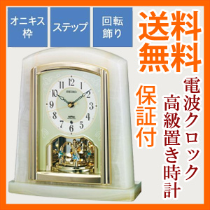 \ページ限定・マジッククロス付/ SEIKO 電波クロック 置時計 スタンダード BY223M 1097253 の 通販 【送料無料・代引料無料】 [電波置き時計 インテリア 上品 高級置時計]