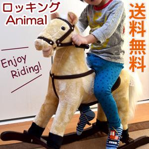 \ページ限定・マジッククロス付/ ロッキングアニマル 8264 【送料無料】 [乗れるぬいぐるみ 馬 乗用玩具 ロッキング ポニー 木馬 お馬さん ロッキングホース 幼児 乗り物]