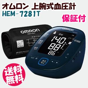 オムロン 上腕式血圧計 HEM-7281T 【送料無料・代引料無料】 [血圧計 スタイリッシュ 上腕式オムロン血圧計 血圧計 片手で おしゃれな血圧計 血圧計 2人分メモリ]