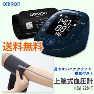 \ページ限定・マジッククロス付/ オムロン 上腕式血圧計 HEM-7281T 【送料無料・代引料無料】 [上腕式血圧計 オムロン血圧計 コンパクト バックライト付き 簡単]