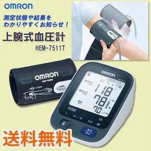 \ページ限定・マジッククロス付/ オムロン 上腕式血圧計 HEM-7511T の 通販 【送料無料・代引料無料】 [上腕血圧計 HEM-7511T オムロン デジタル血圧計 上腕式]