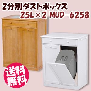 2分別ダストボックス 25L MUD-6258 【送料無料】 [蓋付き 2分別ダストボックス おしゃれ 25Lダストボックス 分別 キッチンダストボックス カントリー調ゴミ箱 2分別 木製]